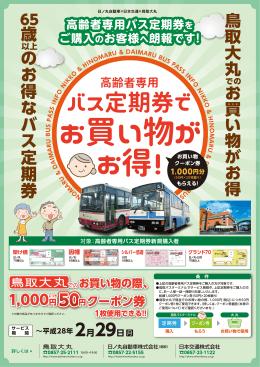 高齢者専用バス定期券を ご購入のお客様へ朗報です!