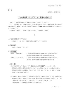「お客様専用フリーダイヤル」開設のお知らせ