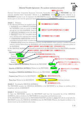 Article 1 Definition 黄…相手機関が記入する箇所。 緑…提供をする本学