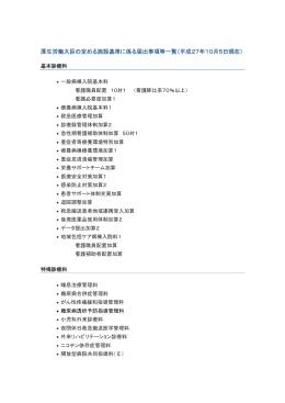 厚生労働大臣の定める施設基準に係る届出事項等一覧(平成27年10月