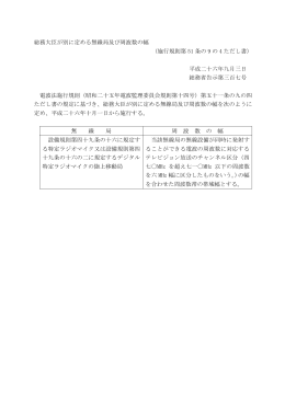 総務大臣が別に定める無線局及び周波数の幅 (施行規則第 51 条の 9