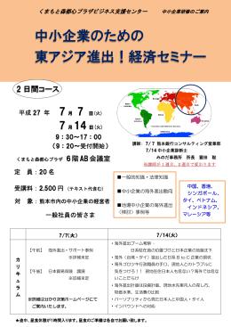 中小企業のための 東アジア進出!経済セミナー