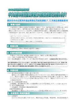 横浜市中小企業海外進出事業化可能性調査(F/S)支援企業募集要項