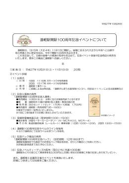 遠軽駅開駅100周年記念イベントについて