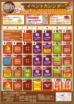 イベントカレンダー - 昭和レトロな温泉銭湯 玉川温泉
