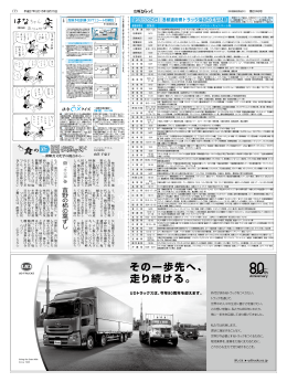 食 文 化 - 全日本トラック協会