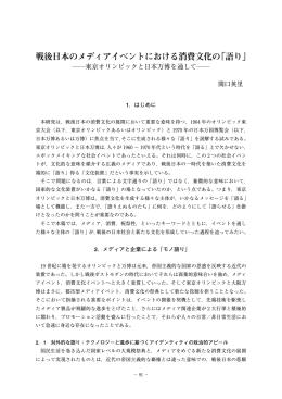 戦後日本のメディアイベントにおける消費文化の「語り」 ―東京