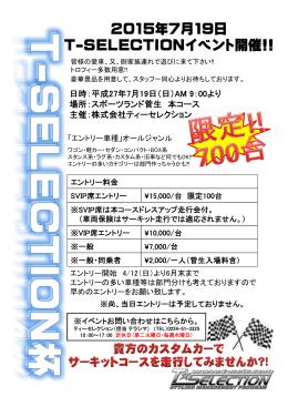 2015年7月19日 T-SELECTIONイベント開催!!
