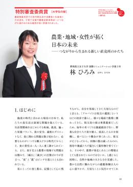 農業・地域・女性が拓く日本の未来 ~つながりから生まれる新しい直売所