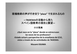 """現場教師の声が行き交う """"plaza"""" で生まれるもの —TADESKAの活動"""