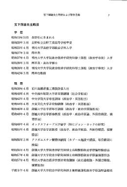宮下輝雄先生略歴 長野県に生まれる 長野県立長野工業