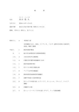 髙 田 稔 久