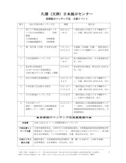 久澤(天津)日本展示センター