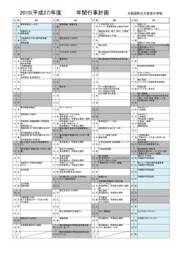 ダウンロード - 久部良中学校 HP