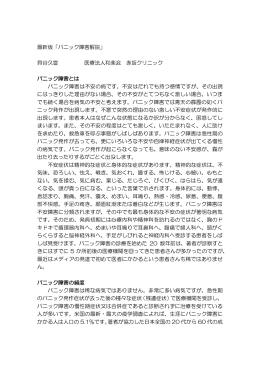 最新版「パニック障害解説」 貝谷久宣 医療法人和楽会 赤坂クリニック