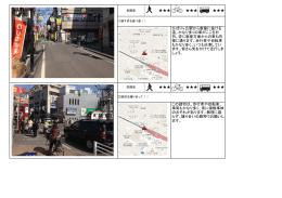 この踏切は、歩行者や自転車、 車両もかなり多く、常に接触事故 の