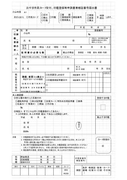 印鑑登録申請書(PDF:22KB)