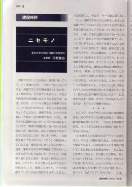 2010年12月号「ニセモノ」