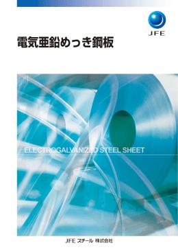 電気亜鉛めっき鋼板
