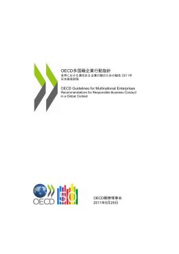 OECD多国籍企業行動指針