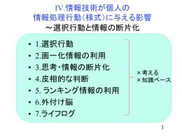 IV.情報技術が個人の 情報処理行動(様式)に与える影響 ~選択行動と