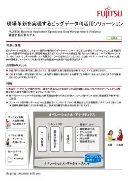 顧客行動分析モデル