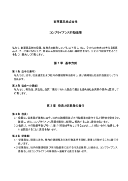 東亜薬品株式会社 コンプライアンス行動基準 第 1 章 基本方針 第 2 章