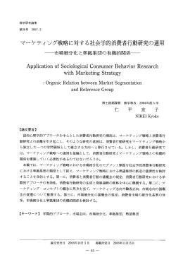 マーケティング戦略に対する社会学的消者行動研究の適用