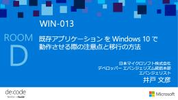 既存アプリケーション を Windows 10 で動作させる際の注意