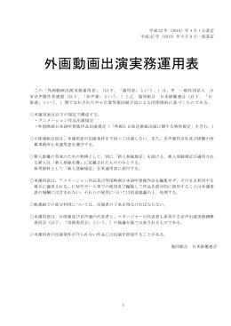 PDF形式 - 協同組合 日本俳優連合
