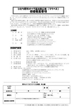 俳優募集要項 - 日立シビックセンター
