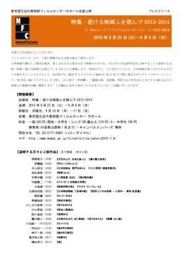 特集・逝ける映画人を偲んで 2013-2014
