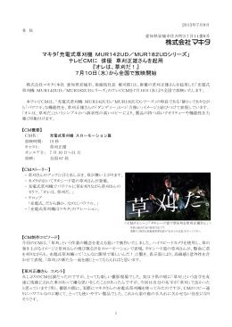 マキタ「充電式草刈機 MUR142UD/MUR182UDシリーズ」 テレビCM