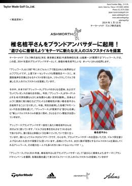 【アシュワース】椎名桔平さんをブランドアンバサダーに起用!