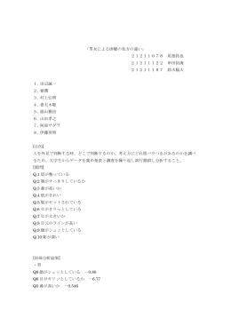 「男女による俳優の見方の違い」 21211078 尾張拓也 21211122
