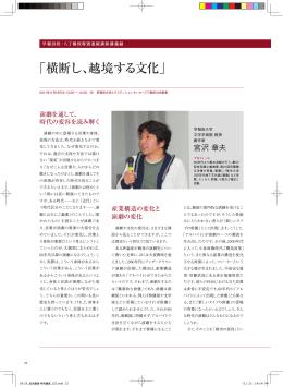 「横断し、越境する文化」 - 早稲田大学エクステンションセンター