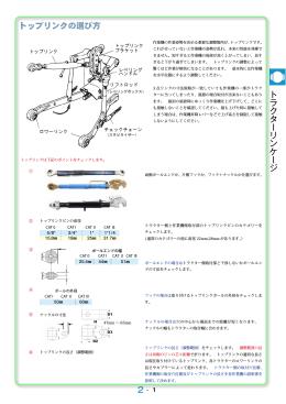2 - 1 トラクターリンケージ トップリンクの選び方
