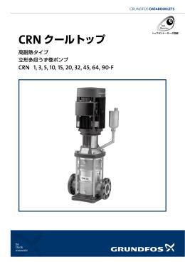 CRN クールトップ - グルンドフォスポンプ