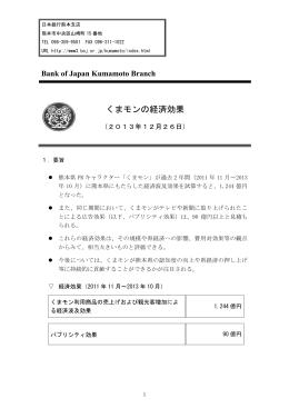 くまモンの経済効果