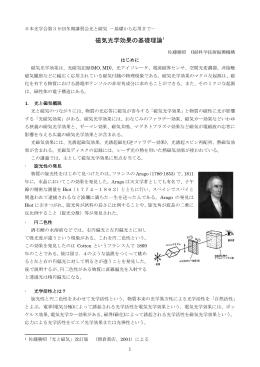 磁気光学効果の基礎理論1