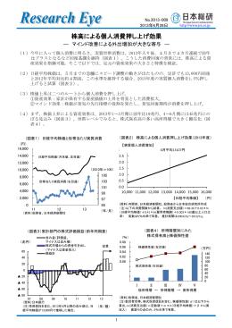 株高による個人消費押し上げ効果(PDF:352KB)