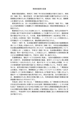 障害者施策の変遷 戦後の福祉施策は、昭和21(1946)年の旧生活保護