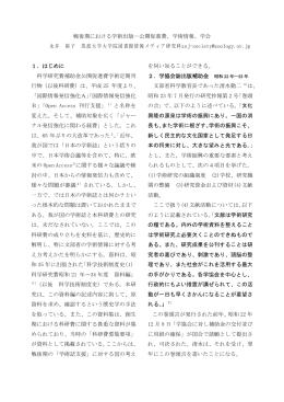 戦後期における学術出版 - 三田図書館・情報学会