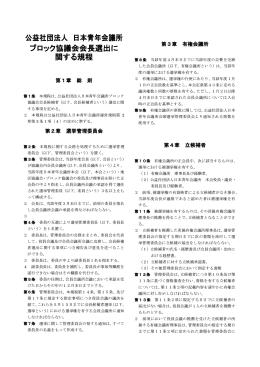 ブロック協議会会長選出に関する規程