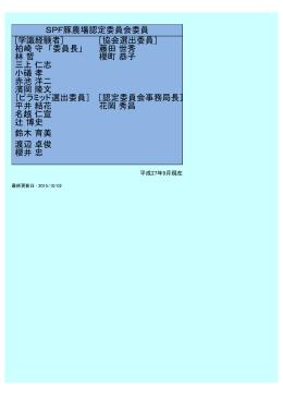 SPF豚農場認定委員会委員 [学識経験者] [協会選出