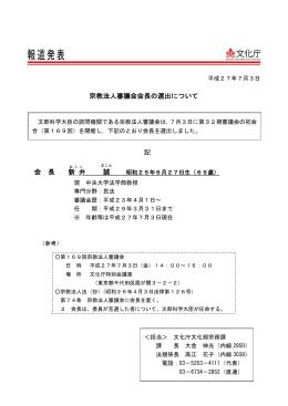 宗教法人審議会会長の選出について 記 会 長 新 井 誠