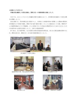 土地連からのお知らせ 県選出国会議員との意見交換会、関係大臣への