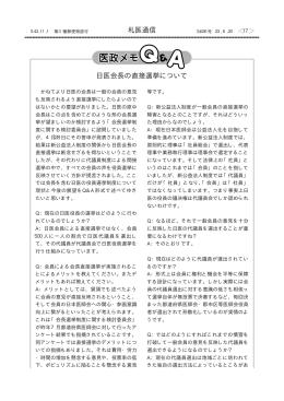 日医会長の直接選挙について 札医通信
