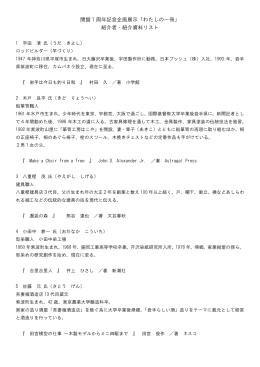 紹介者・紹介資料リスト