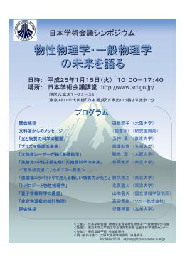 日本学術会議公開シンポジウム「物性物理学・一般物理学の未来を語る」